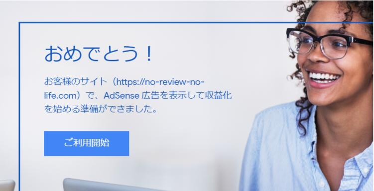 【2020年6月更新】グーグルアドセンス審査の合格方法(11回不合格のレビュー&経験談)