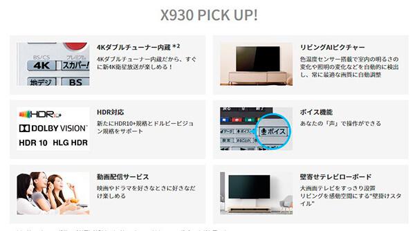 X930シリーズ