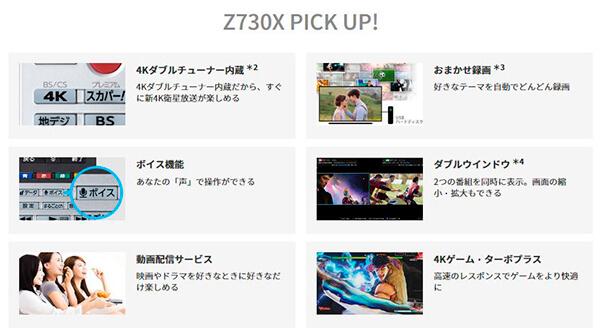 REGZA Z730X