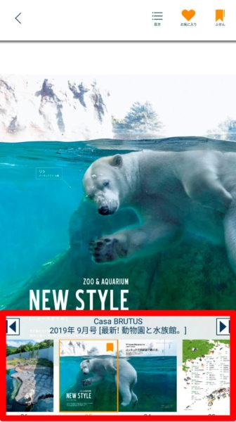 250誌以上の雑誌が読み放題の【楽天マガジン】を3年使用した上でおすすめする理由。※メリットとデメリットも掲載