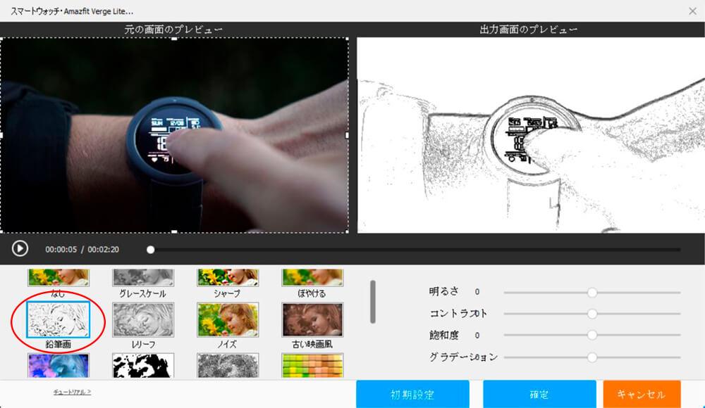 【使い方&レビュー】WonderFox HD Video Converter Factory ProでMP4動画を編集してみた