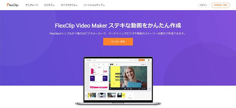 【無料でおすすめ】初心者でもたった5分で動画編集!FlexClipを使ってみた感想とレビュー