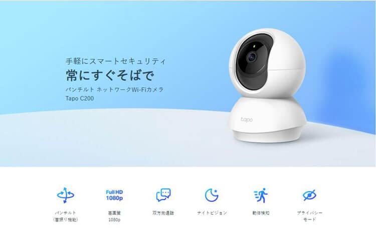 【徹底レビュー】4,000円台で使える!ネットワークカメラはTP-Link Tapo C200がおすすめ