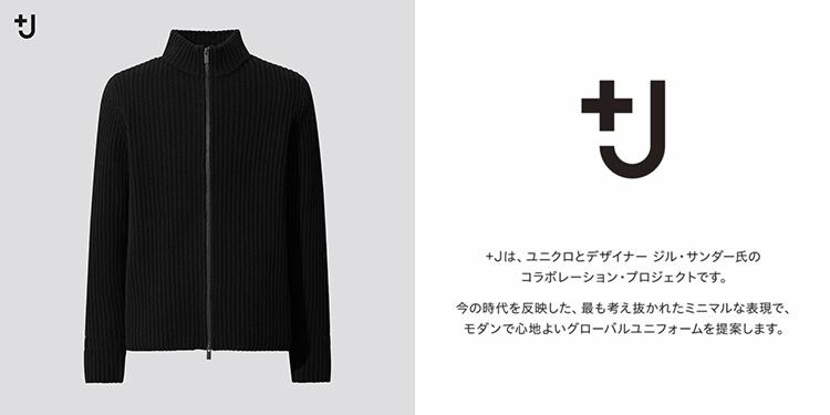 【神コスパでおすすめ】ユニクロ+Jのミドルゲージフルジップセーターのサイズ感とレビュー【2020AW】