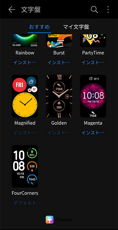 HUAWEI WATCH FITの文字盤8
