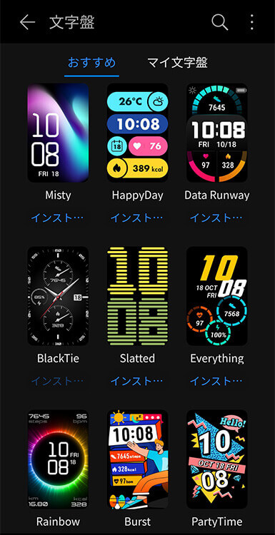 HUAWEI WATCH FITの文字盤5
