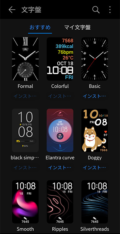 HUAWEI WATCH FITの文字盤4