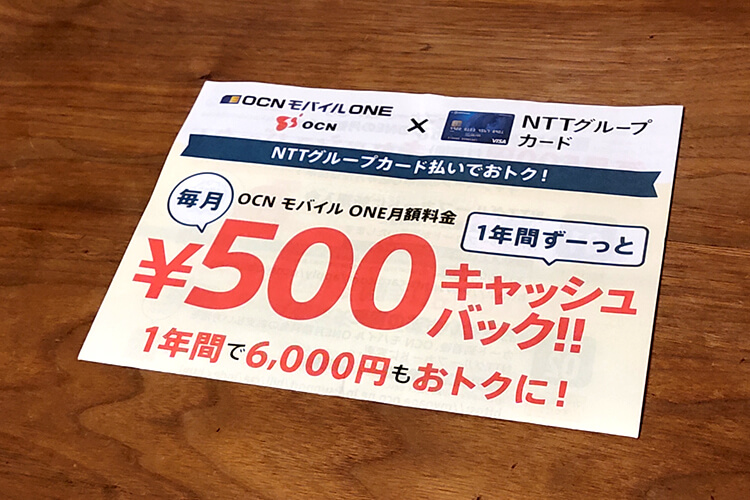 OCNモバイルの500円引きキャンペーンのチラシ