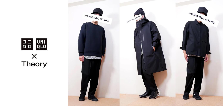 【厳選4点購入レビュー】ユニクロ×セオリー2021秋冬のサイズ感とオールブラックコーディネート